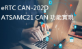 CAN-202D-ATSAMC21 CAN BUS基礎& 利用Harmony快速實現